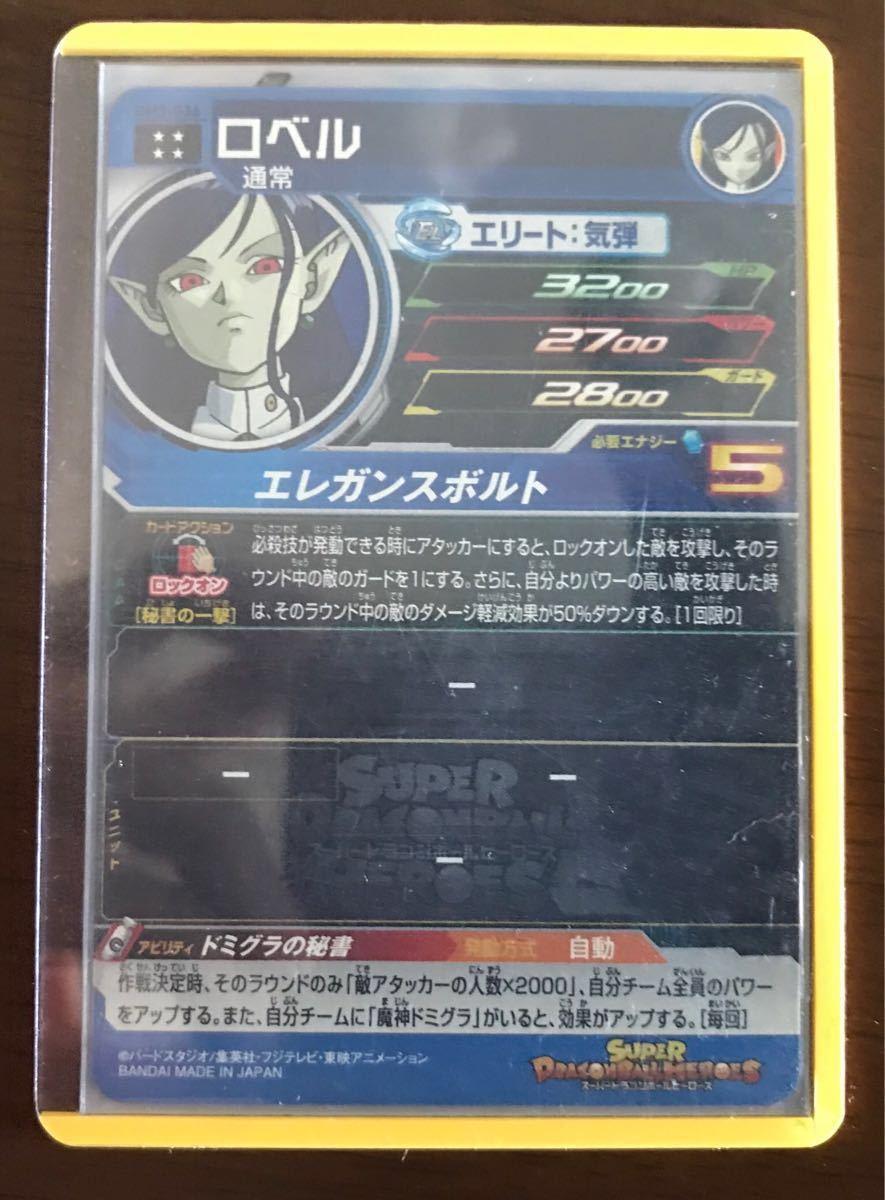 1円スタート ドラゴンボールヒーローズ引退品_画像4