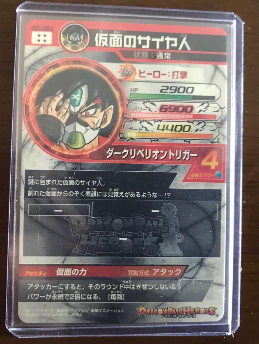 1円スタート ドラゴンボールヒーローズ引退品_画像2