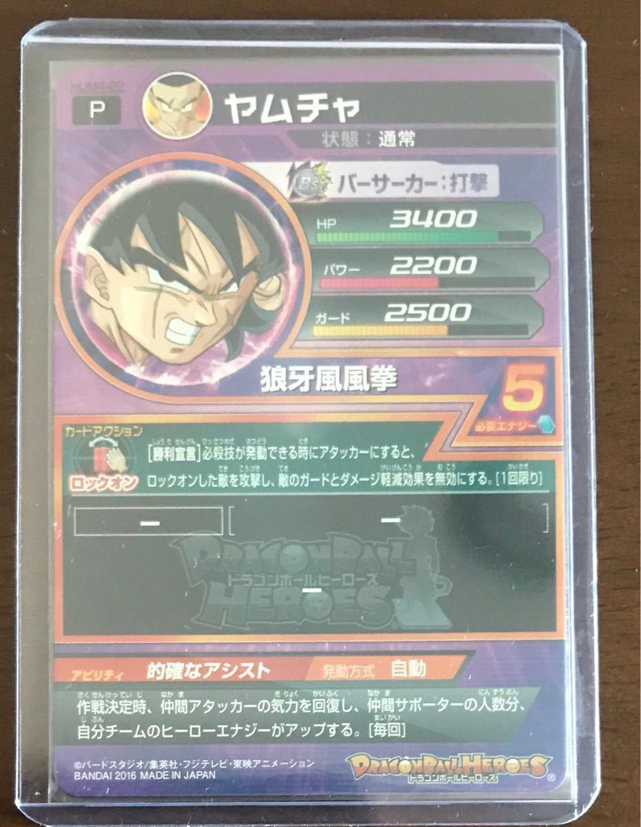 1円スタート ドラゴンボールヒーローズ引退品_画像6