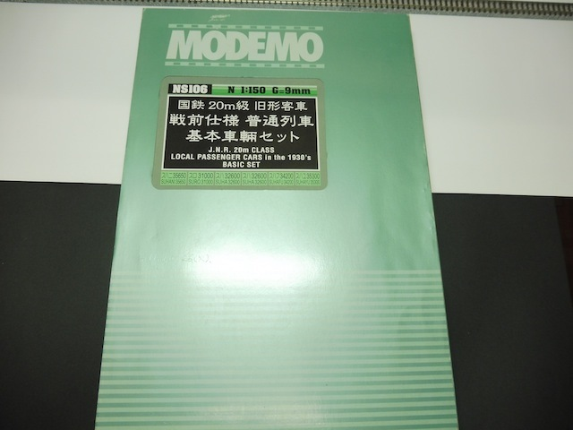 MODEMO 戦前仕様 普通列車 基本車両セット 追加出品 売切り ジャンク品 箱入り ディーゼルカー Nゲージ