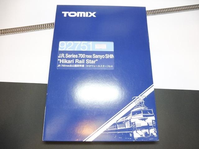 トミックス JR700系7000番台 山陽新幹線(ひかりレールスター)セット 追加出品 売切りジャンク品 箱入り Nゲージ  No.170