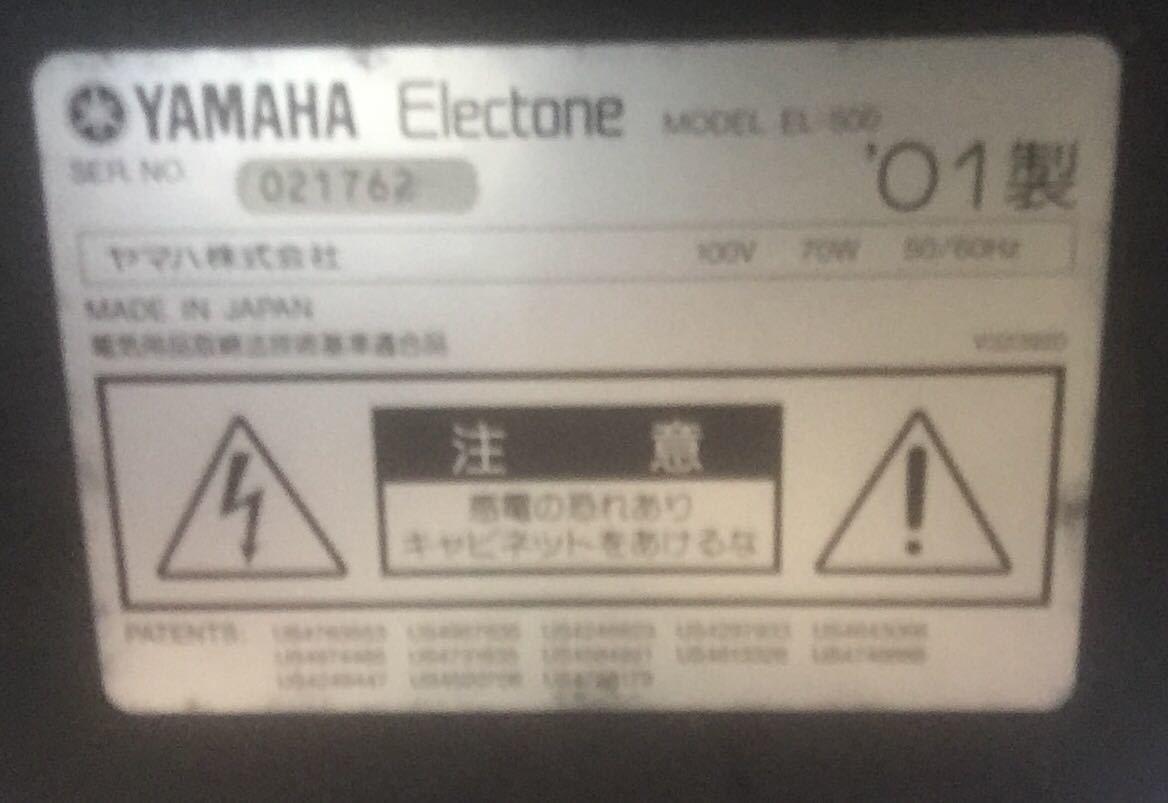 ヤマハエレクトーン EL-500 *直接引き取り限定_画像7