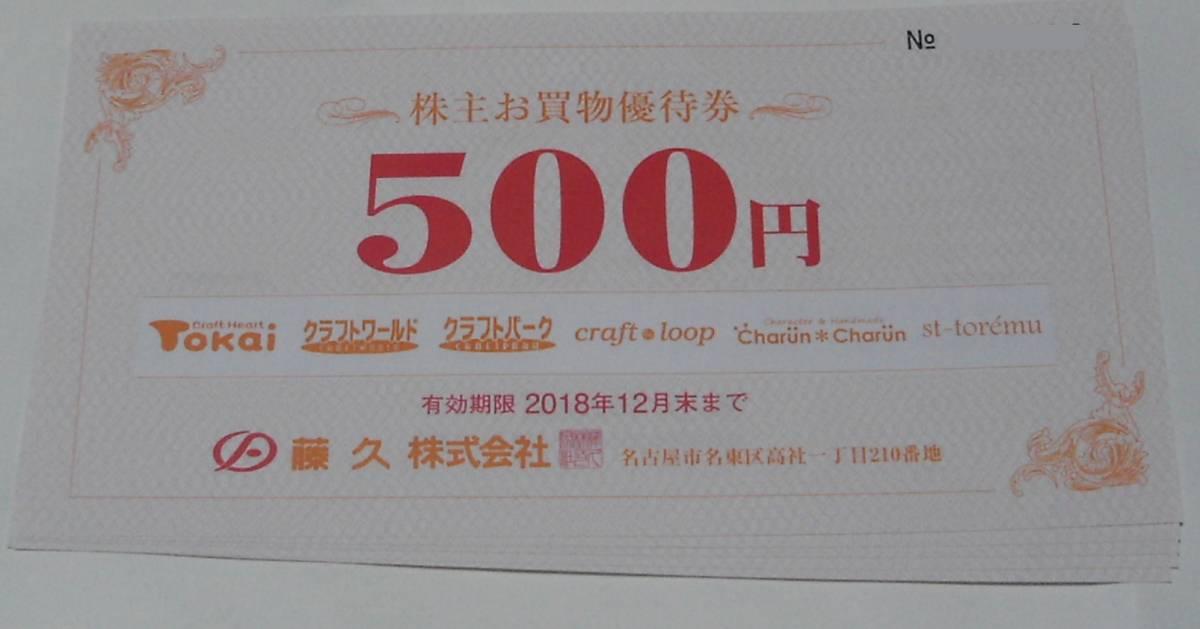 ☆藤久 Tokai クラフトワールド 株主優待券 2500円分 送料無料☆