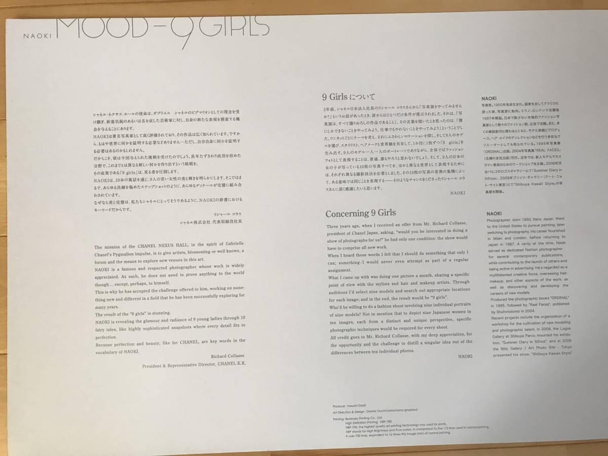 超入手困難 世界初出品【シャネルCHANELネクサスホールNEXUS HALL presents NAOKI 「MOOD-9 GIRLS」オリジナルプリント全10枚揃】2012年_画像9