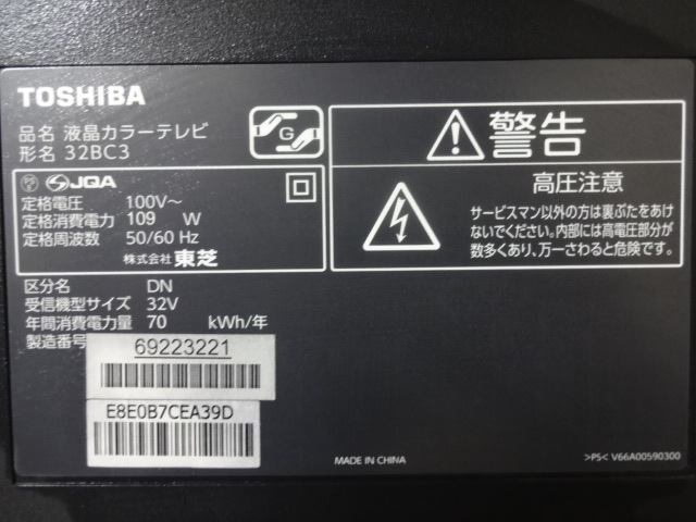 TOSHIBA 東芝 REGZA 32BC3 液晶 テレビ 32型_画像6