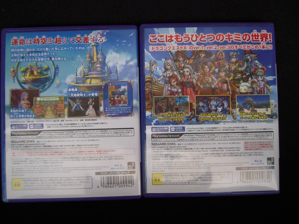 【中古】【未使用】 PS4 ドラゴンクエスト10(ver.1.2.3+ver.4)オンライン専用_画像3