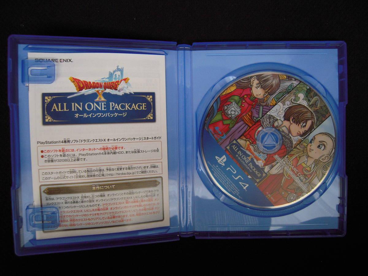 【中古】【未使用】 PS4 ドラゴンクエスト10(ver.1.2.3+ver.4)オンライン専用_画像5
