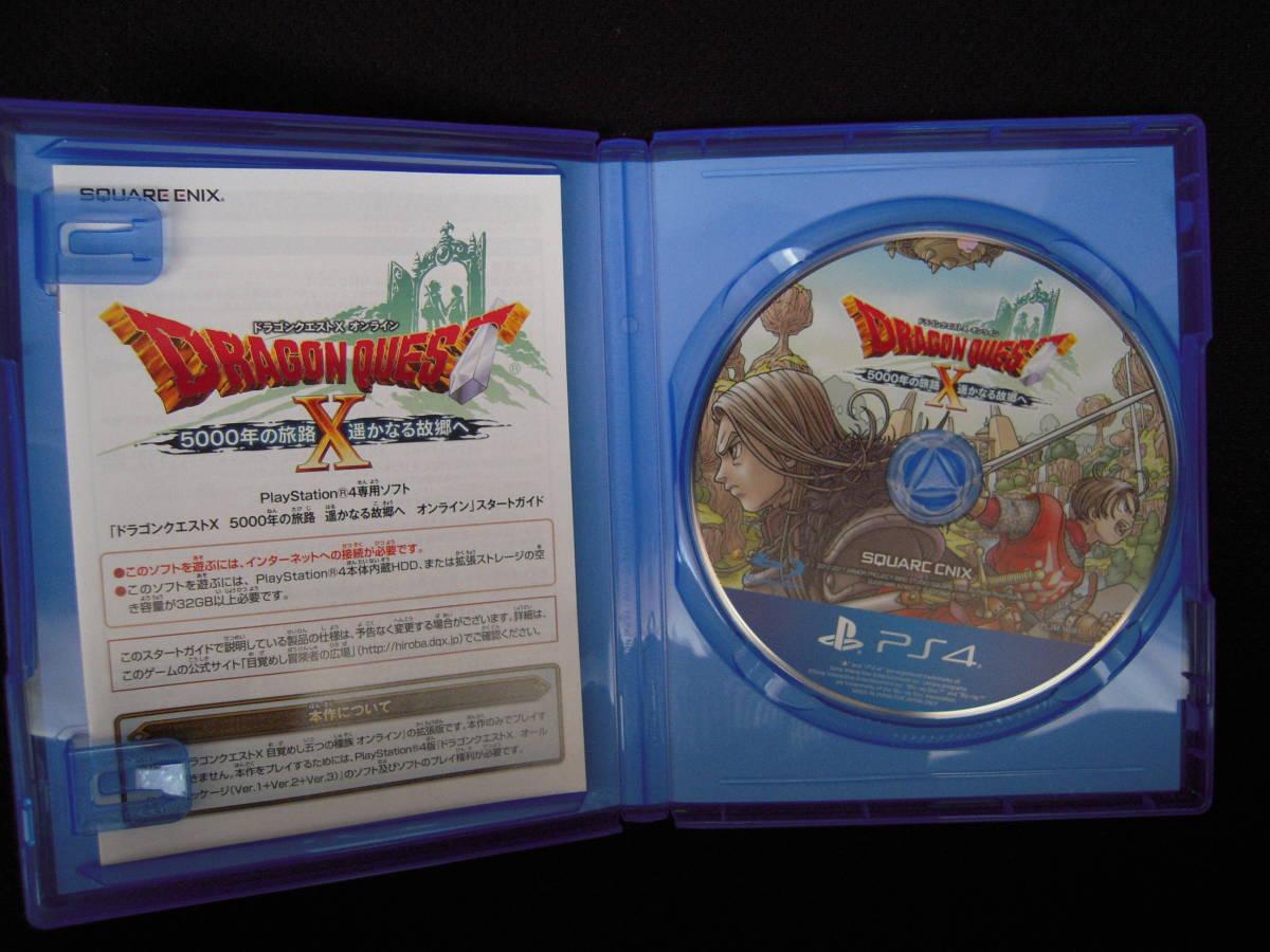【中古】【未使用】 PS4 ドラゴンクエスト10(ver.1.2.3+ver.4)オンライン専用_画像6