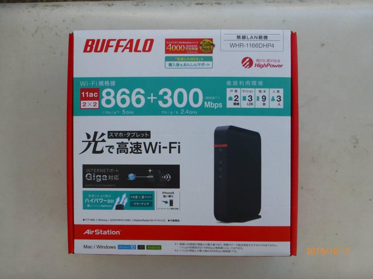 【送料無料】中古 美品 2018年1月購入 メーカー保証残有り バッファロー 無線LAN親機 WHR-1166DHP4