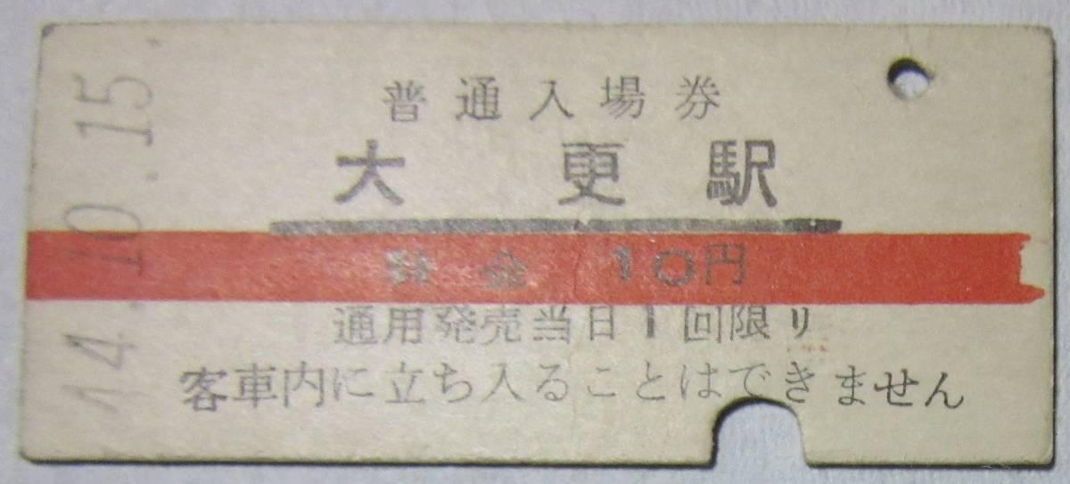 大更 10円 松尾鉱業