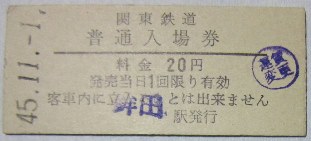 鉾田(ゴム印) 20円 関東鉄道