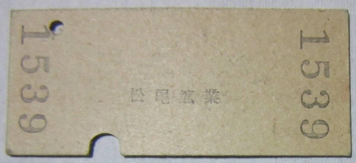 大更 10円 松尾鉱業_画像2