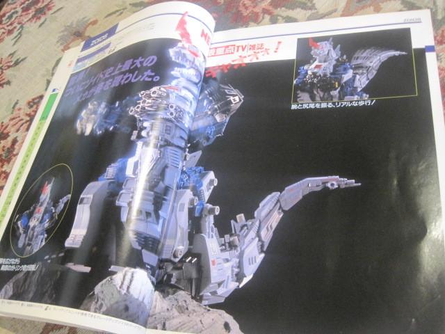 90 トミー年末主力商品カタログ ゾイド ネンダーランド トミカ未来緊急隊アースコマンダー_画像3
