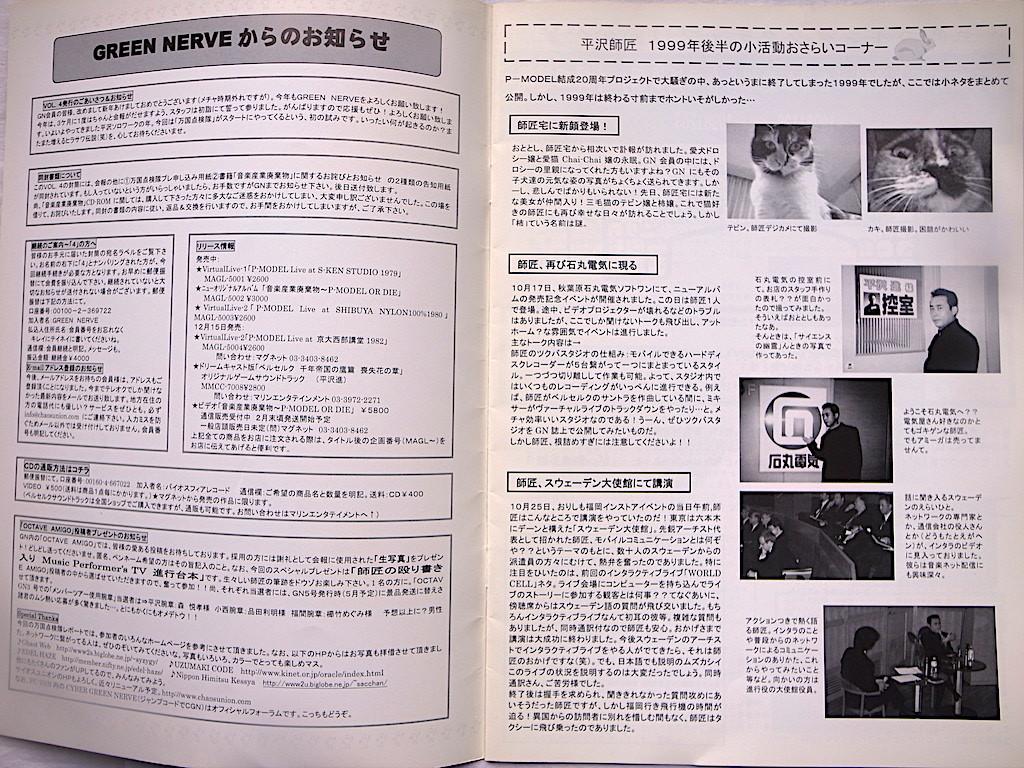 平沢進 ファンクラブ 会報 Vol.4 GREEN NERVE 2000年中古品_画像3