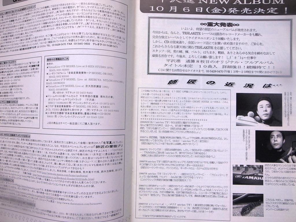平沢進 ファンクラブ 会報 Vol.6 GREEN NERVE 2000年中古品_画像3