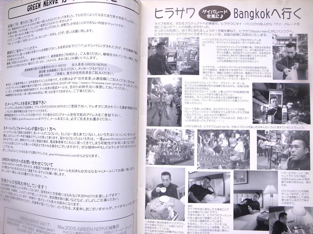 平沢進 ファンクラブ 会報 Vol.17 GREEN NERVE 2005年中古品_画像3