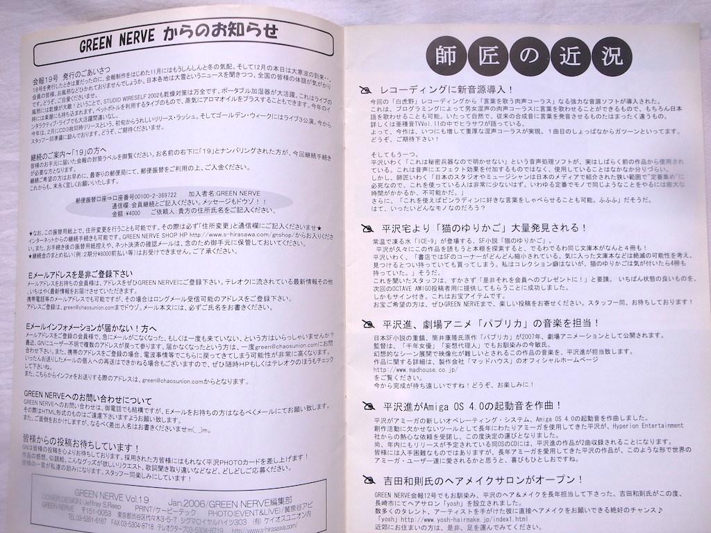 平沢進 ファンクラブ 会報 Vol.19 GREEN NERVE 2006年中古品_画像3