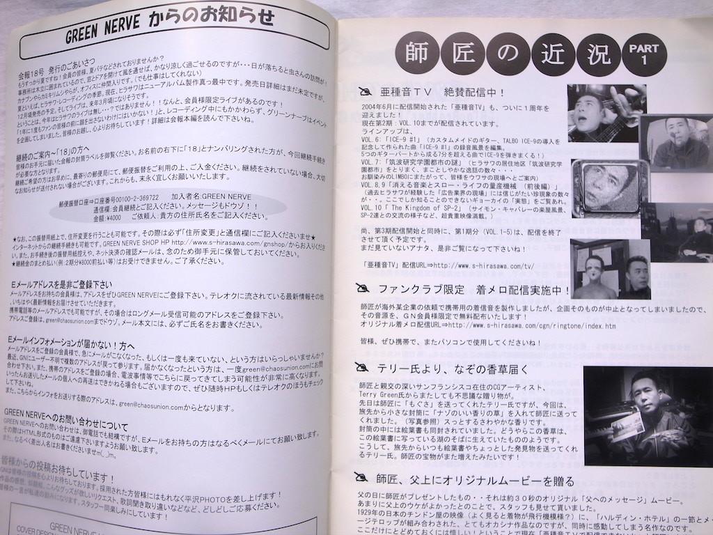 平沢進 ファンクラブ 会報 Vol.18 GREEN NERVE 2005年中古品_画像3
