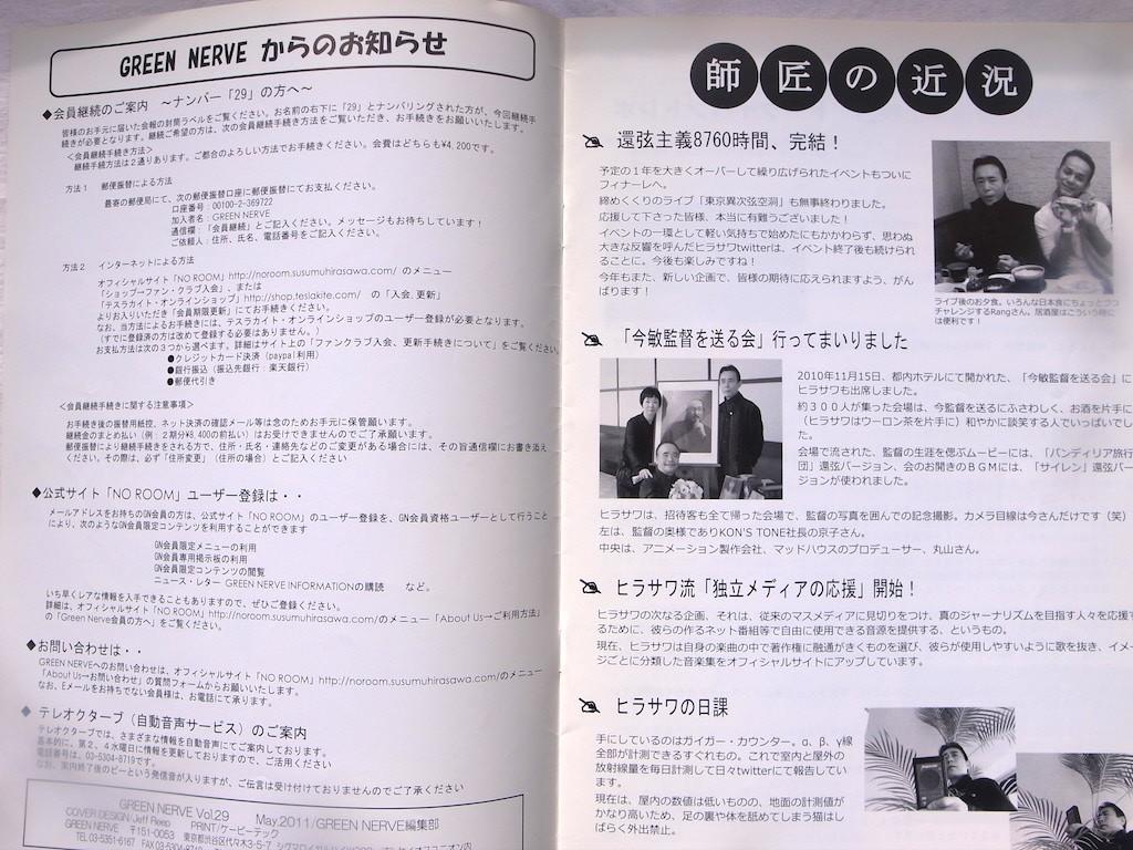 平沢進 ファンクラブ 会報 Vol.29 GREEN NERVE 2011年中古品_画像3
