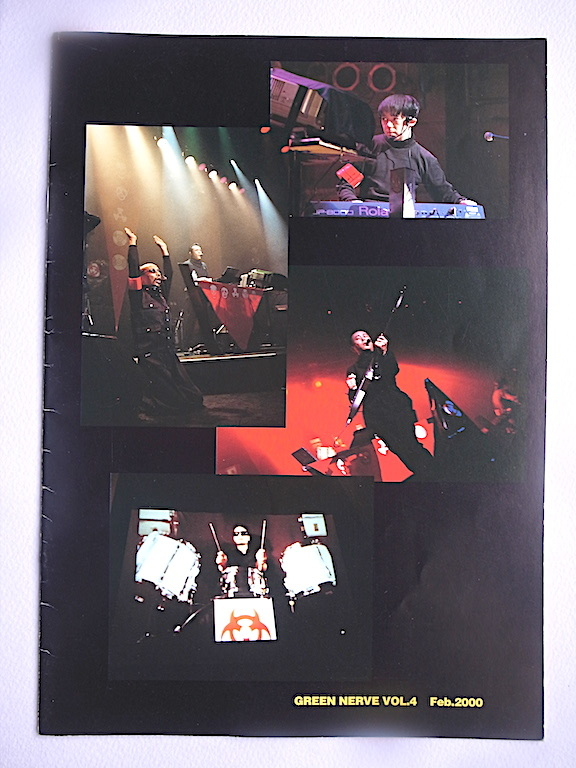 平沢進 ファンクラブ 会報 Vol.4 GREEN NERVE 2000年中古品