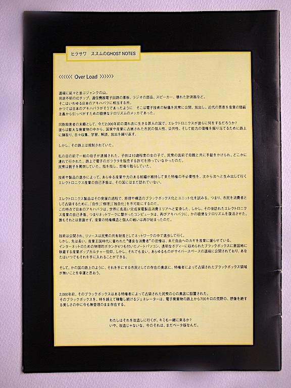 平沢進 ファンクラブ 会報 Vol.4 GREEN NERVE 2000年中古品_画像2
