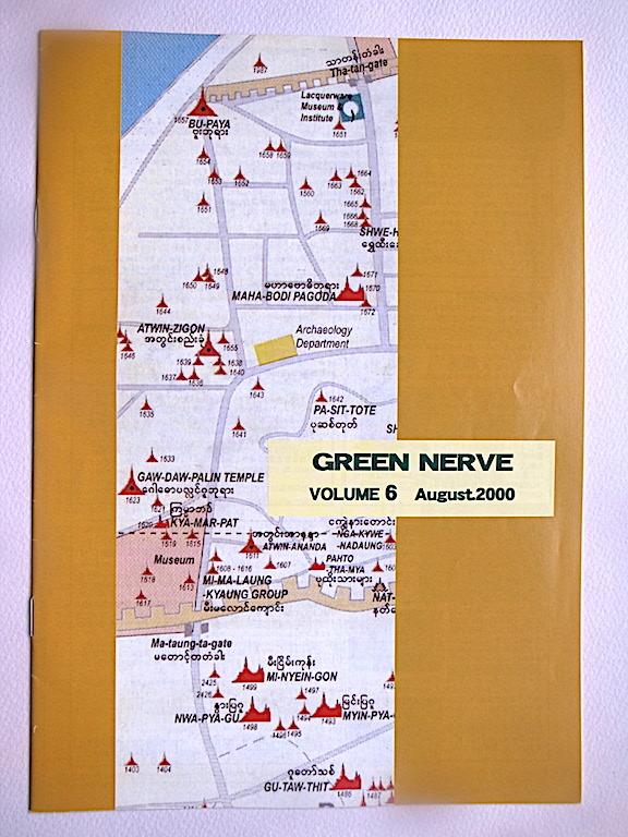 平沢進 ファンクラブ 会報 Vol.6 GREEN NERVE 2000年中古品