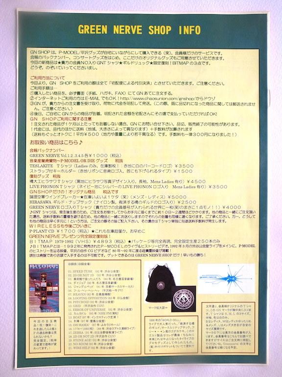 平沢進 ファンクラブ 会報 Vol.6 GREEN NERVE 2000年中古品_画像2