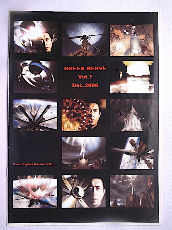 平沢進 ファンクラブ 会報 Vol.7 GREEN NERVE 2000年中古品