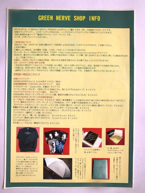 平沢進 ファンクラブ 会報 Vol.7 GREEN NERVE 2000年中古品_画像2