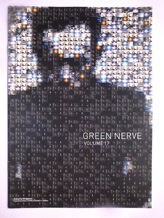 平沢進 ファンクラブ 会報 Vol.17 GREEN NERVE 2005年中古品