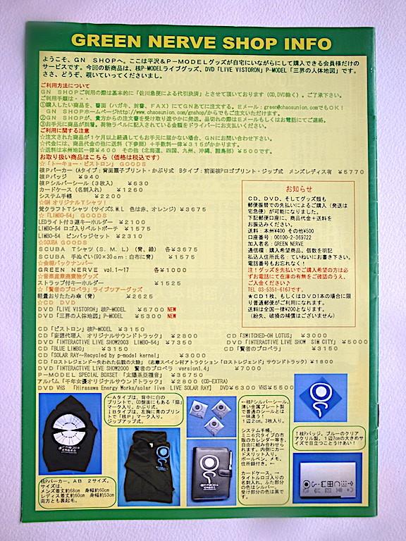 平沢進 ファンクラブ 会報 Vol.17 GREEN NERVE 2005年中古品_画像2