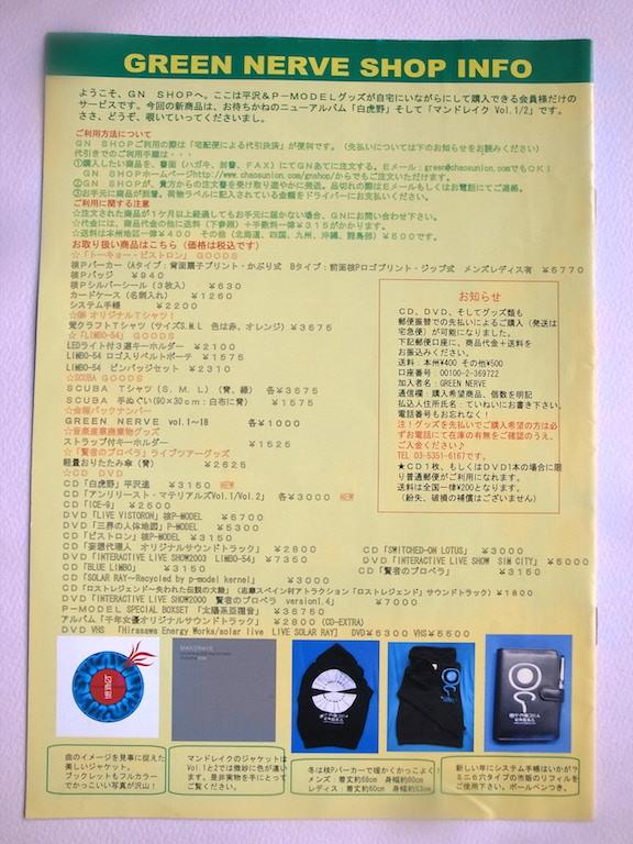 平沢進 ファンクラブ 会報 Vol.19 GREEN NERVE 2006年中古品_画像2