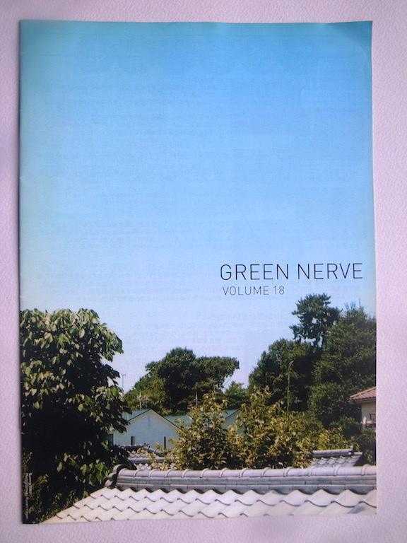 平沢進 ファンクラブ 会報 Vol.18 GREEN NERVE 2005年中古品
