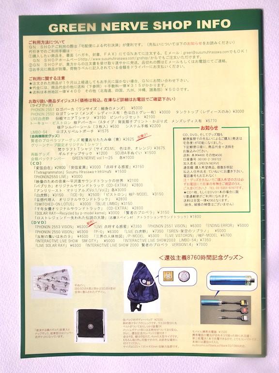 平沢進 ファンクラブ 会報 Vol.29 GREEN NERVE 2011年中古品_画像2