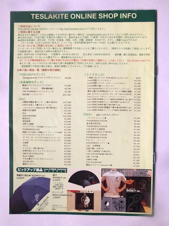 平沢進 ファンクラブ 会報 Vol.36 GREEN NERVE 2015年中古品_画像2