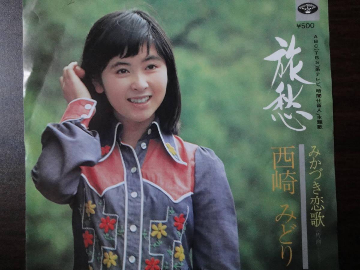 """美盤 西崎みどり TV映画""""暗闇仕留人""""主題歌「旅愁」EPレコード_画像1"""