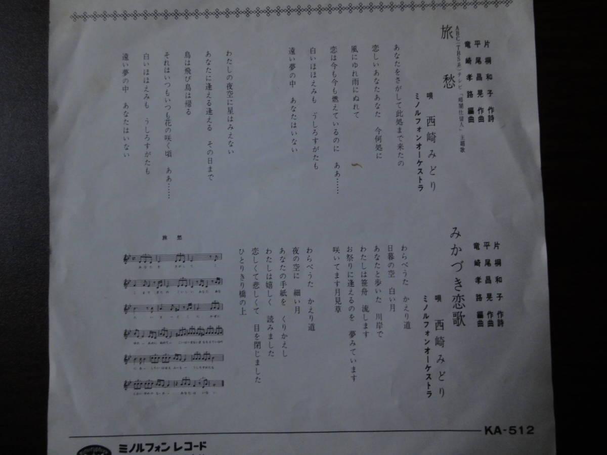 """美盤 西崎みどり TV映画""""暗闇仕留人""""主題歌「旅愁」EPレコード_画像2"""