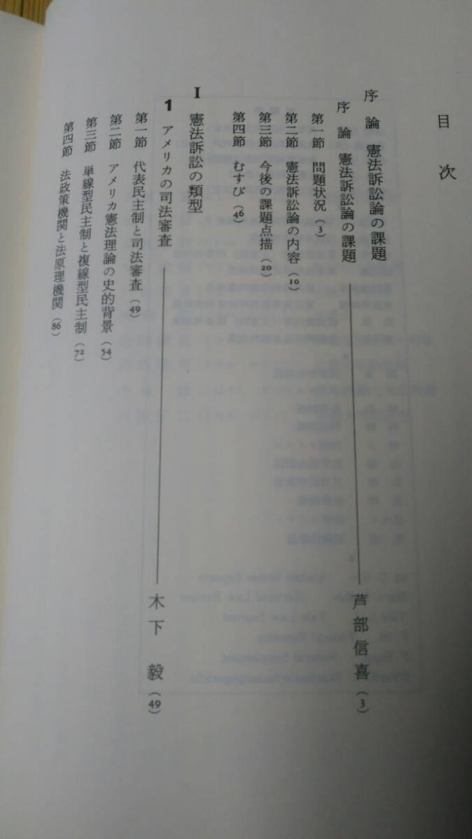 PayPayフリマ|講座 憲法訴訟 第1巻 芦部 信喜 編 有斐閣