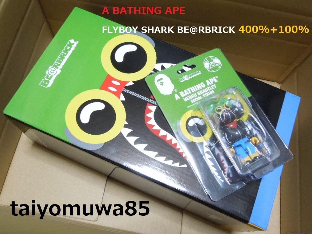 【送料無料】400%+100%の2体セット!BAPE×FLYBOY SHARK BE@RBRICK ベアブリック A BATHING APE エイプ XXV HEBRU BRANTLEY 25TH