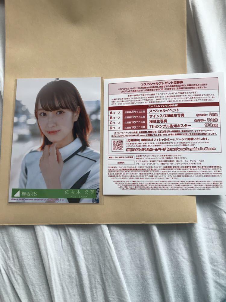 欅坂46 アンビバレント 握手券 佐々木久美 一枚