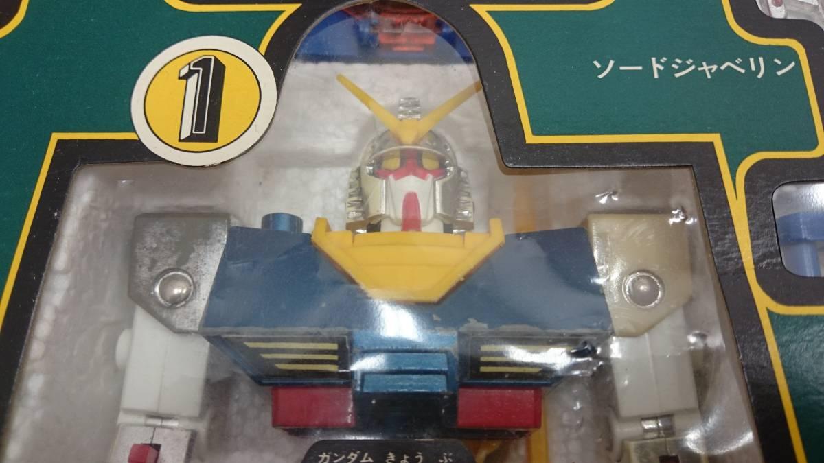 【9699】機動戦士ガンダム DX合体セット ガンダム デラックス合体セット_画像4