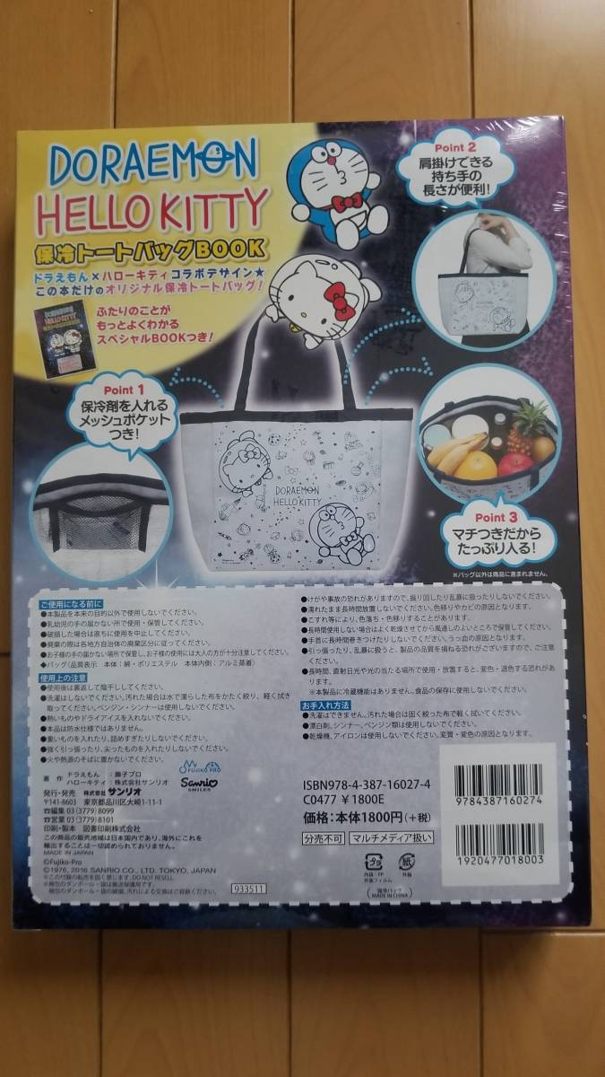 keep cool tote bag Doraemon × Hello Kitty collaboration   Real Yahoo ... df441ae2c6f66