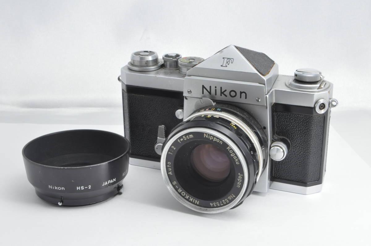#2915 NIKON F アイレベル 640万代 シルバー NIKKOR-S 5cm F2 レンズ付き ニコン フィルムカメラ