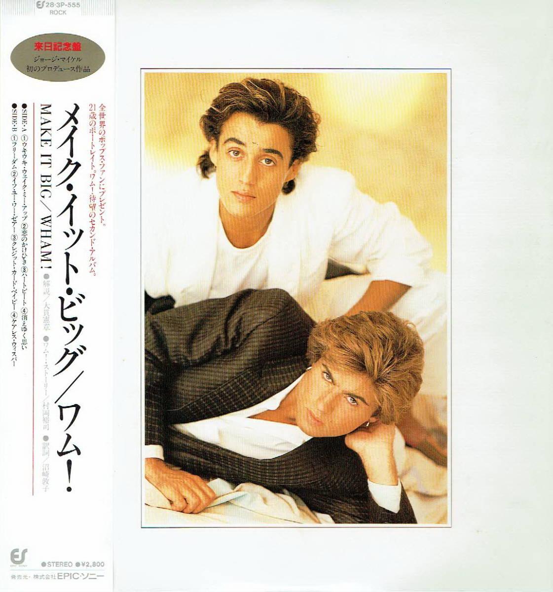 国内盤LP~日本語ライナー付き盤傷無し美品。帯付きほぼ新品同様「メイク・イット・ビッグ」ワム!_画像1