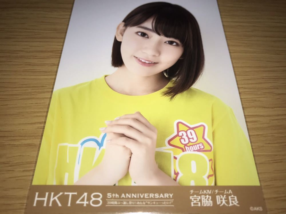 HKT48 5th anniversary DVD 外付け 生写真 宮脇咲良