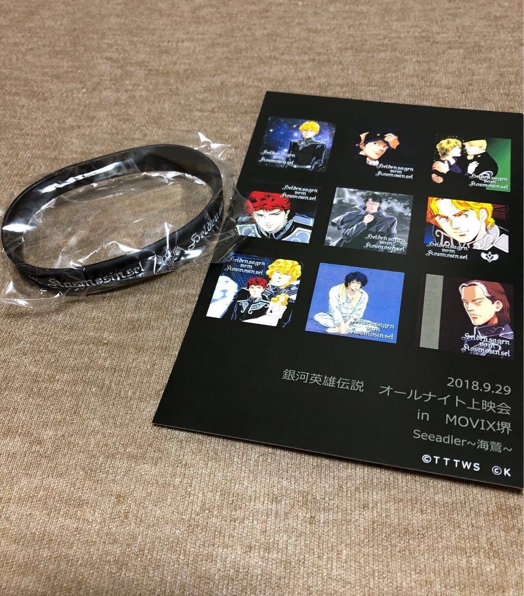 銀河英雄伝説 オールナイト上映会 ラバーバンド カード