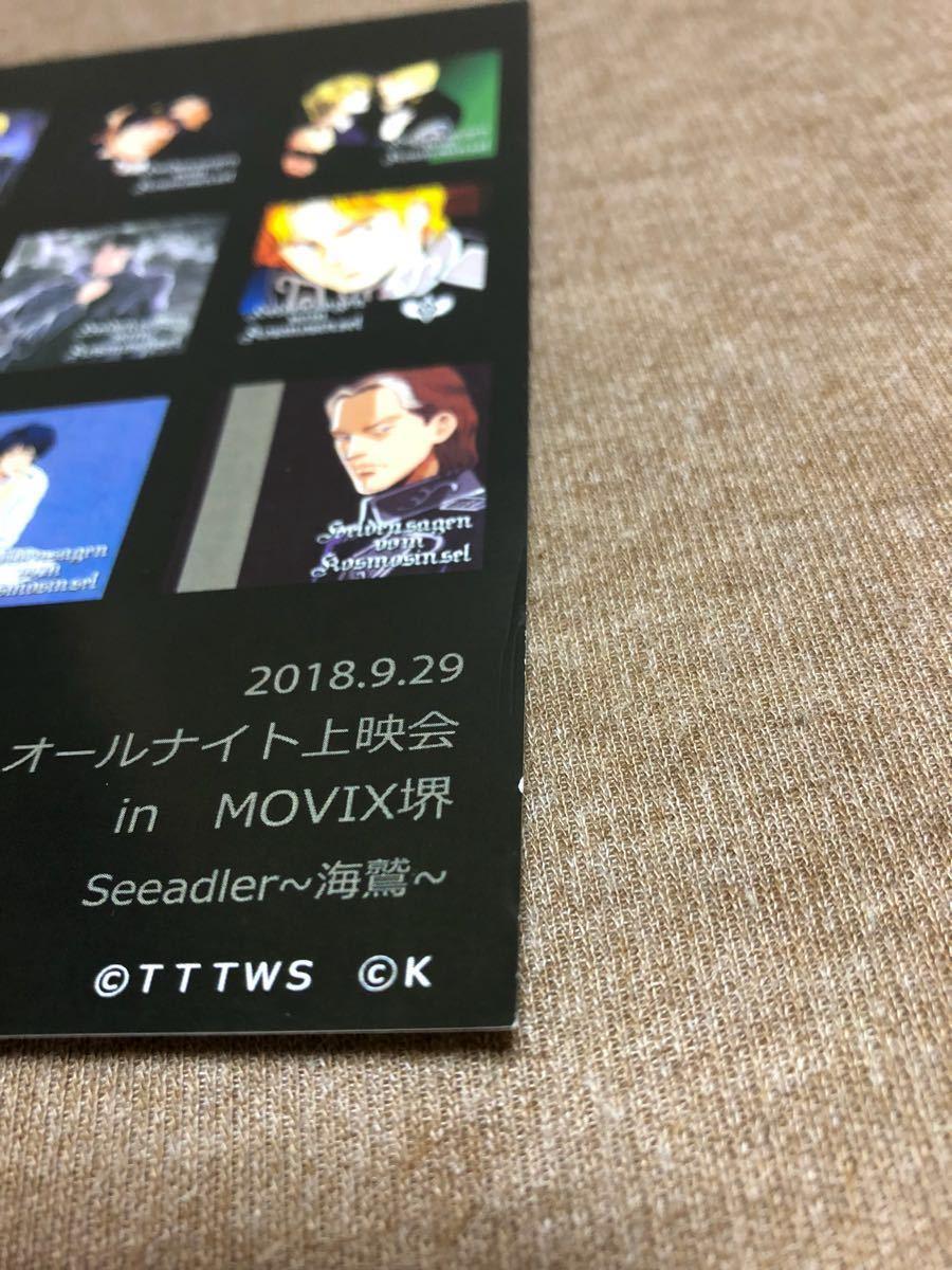銀河英雄伝説 オールナイト上映会 ラバーバンド カード_画像2