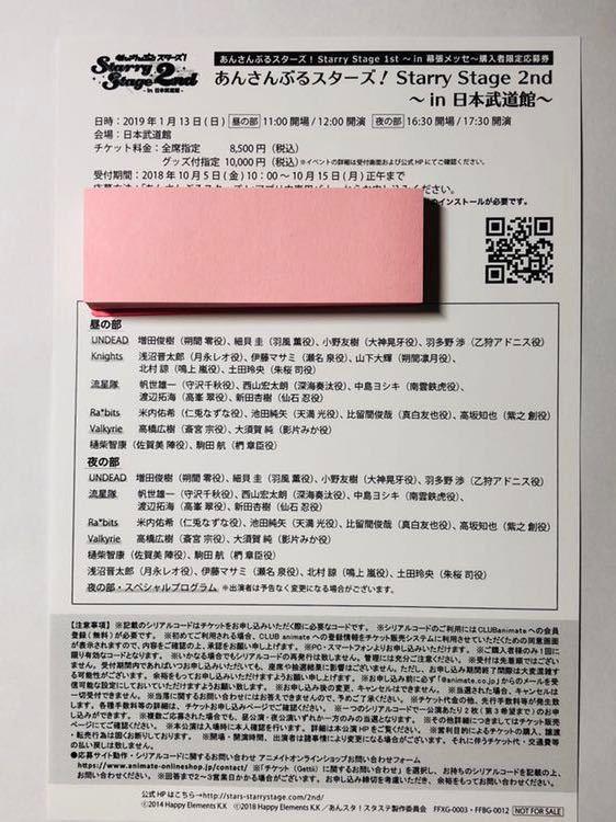 あんさんぶるスターズ!Starry Stage 1st~in幕張メッセ~Blu-ray&DVD購入者限定応募券 シリアルコード