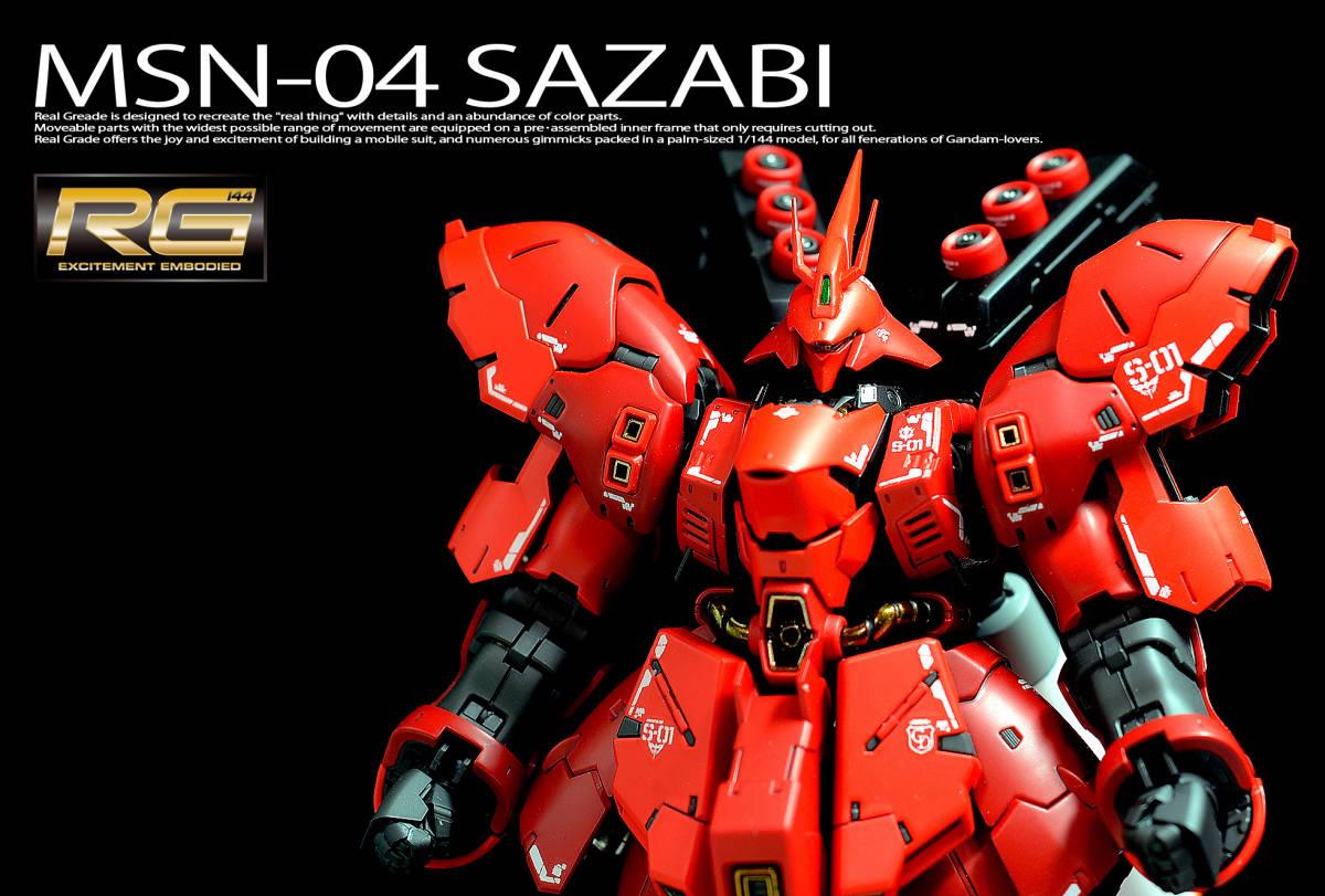 RG MSN-04 SAZABI 1/144 サザビー 小改修塗装済 完成品 + ロングライフル付き MSN-04 SAZABI