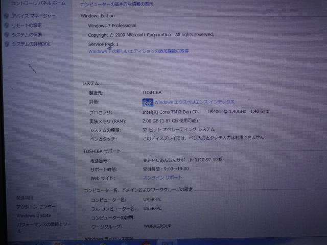 東芝 TOSHIBA dynabook SS RX2 TJ140E/2W 液晶難あり_画像8